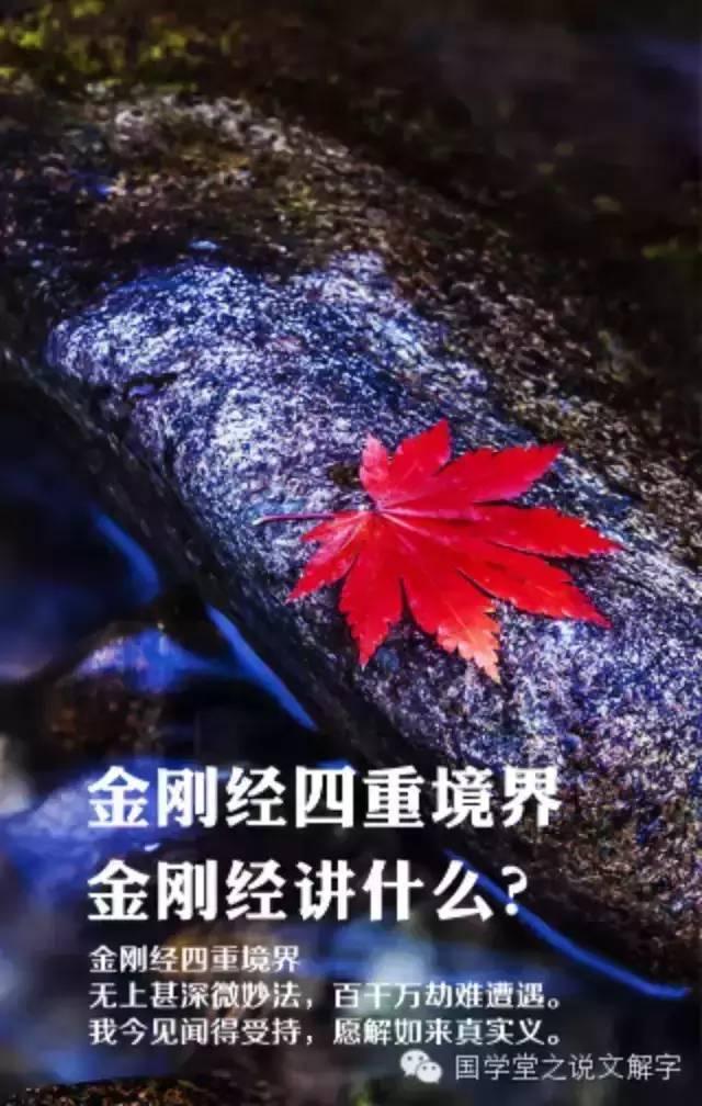 【金刚经】四重境界