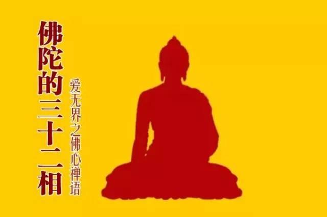 佛陀的三十二相