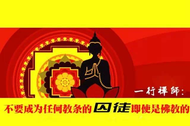 一行禅师:不要成为任何教条的囚徒,即使是佛教的
