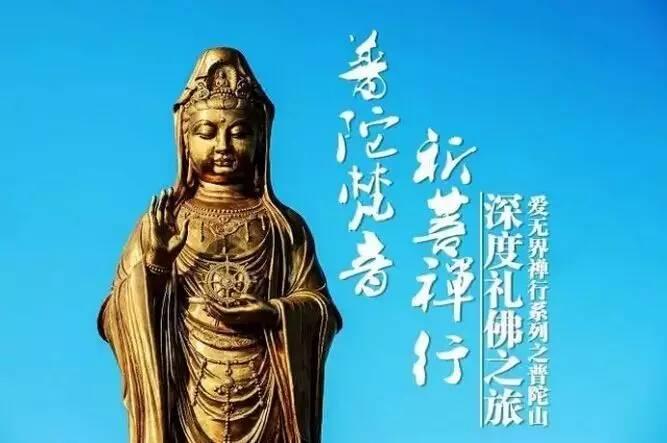 """""""普陀梵音祈菩禅行""""--普陀山五天深度礼佛之旅"""