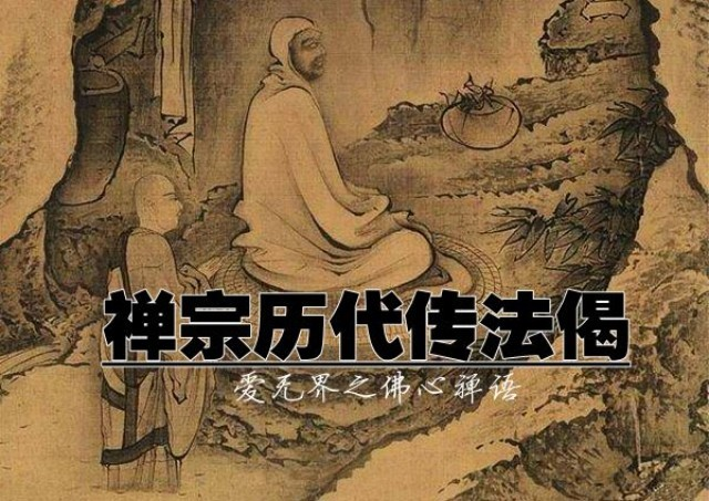 禅宗历代传法偈