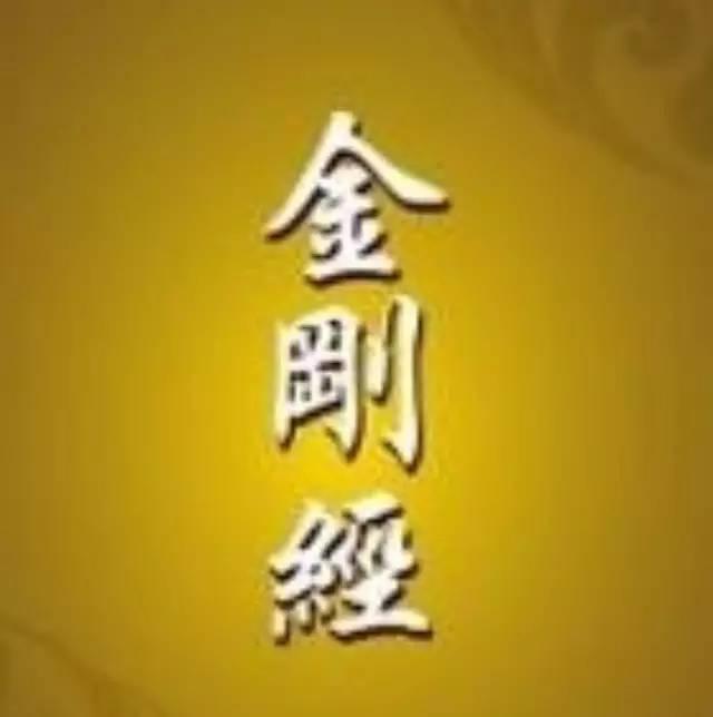 【佛教经典】《金刚经》全文配图,无量殊胜,转发功德无量。