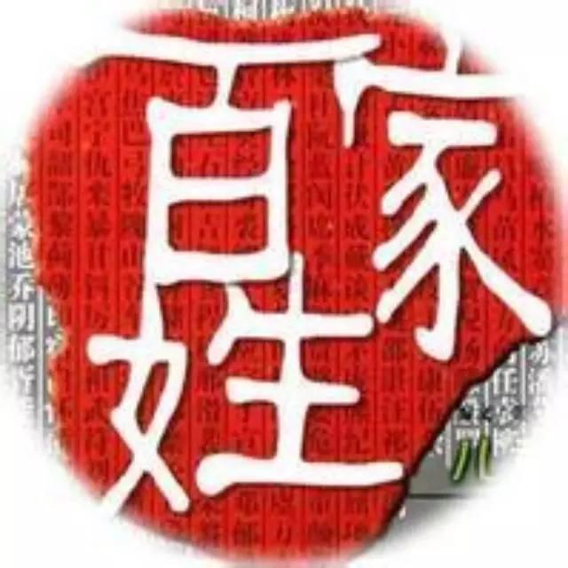 「中华百科」中国姓氏最新排名!你的姓氏排第几了?