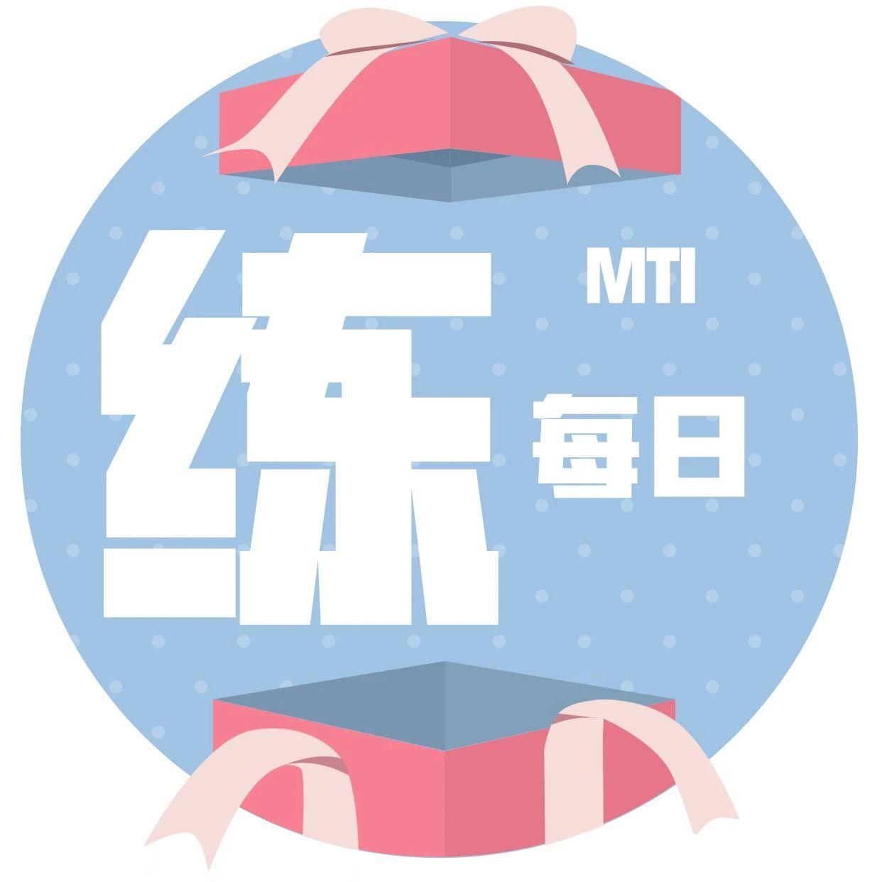 2.27MTI翻译硕士每日一练