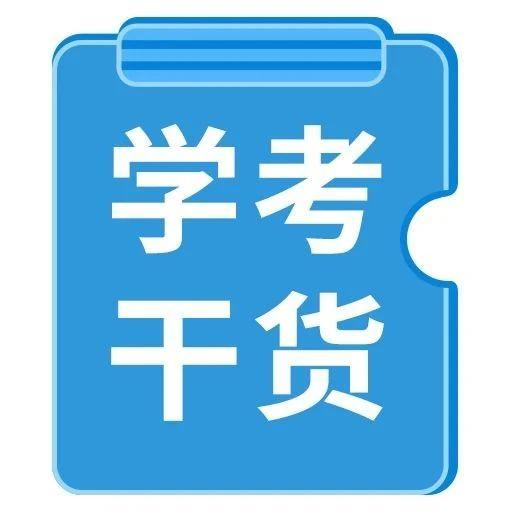 考前必看!学考文言文常考固定句式,这样翻译就对了!
