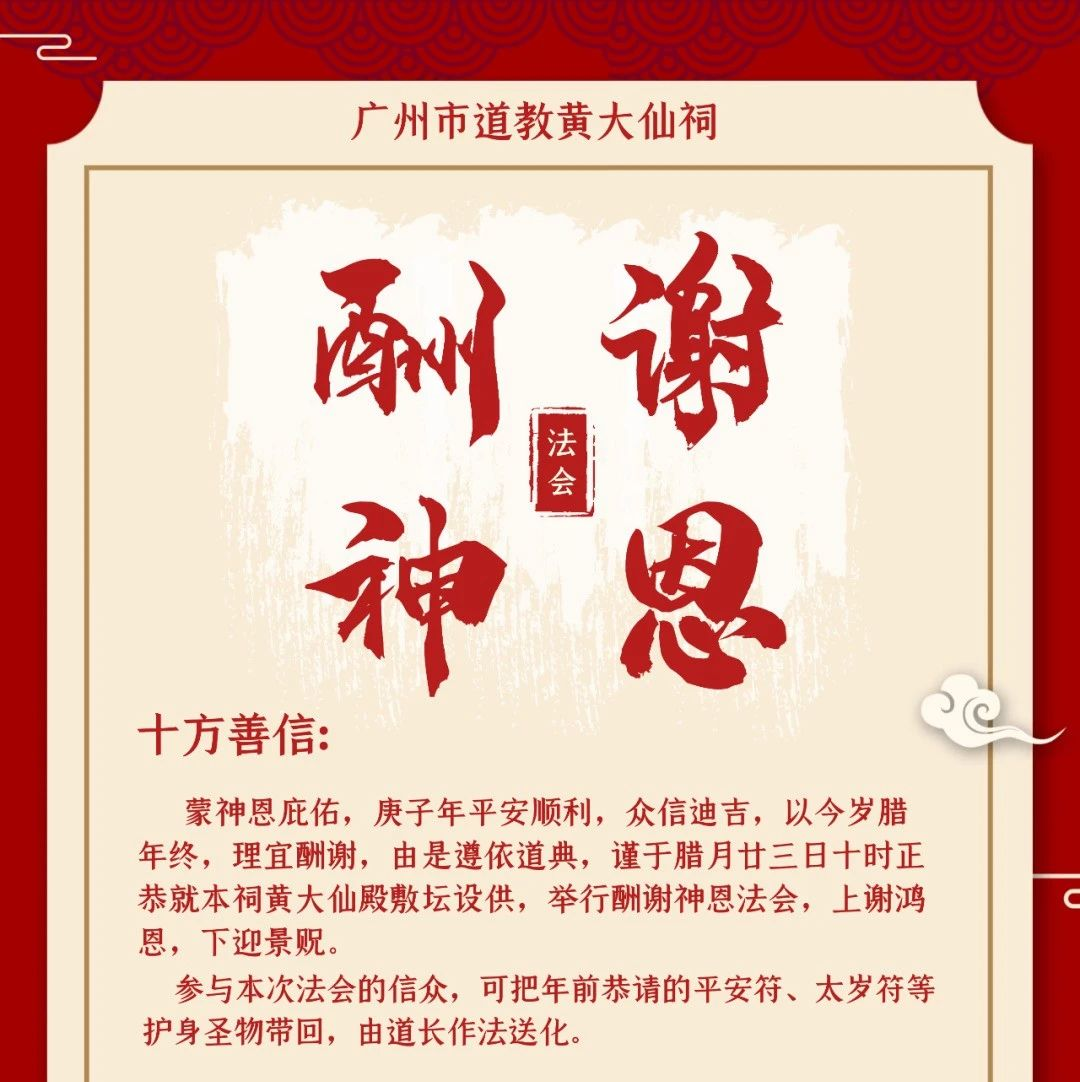 【法会预告】黄大仙祠还神谢太岁感恩道场现接受报名,转发功德无量。