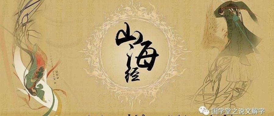 【说文解字】经,易经,道德经,金刚经,山海经还有神经!