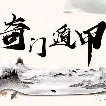 中国道家奇书奇门遁甲,八神、八门、九星及其口诀介绍