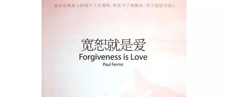 《宽恕就是爱》帮助我们将恐惧转化成为爱(总目录)