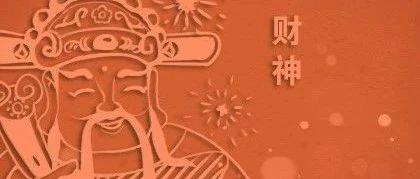 八字命理学四柱预测2020春节财神在哪个方位财神方位一览表