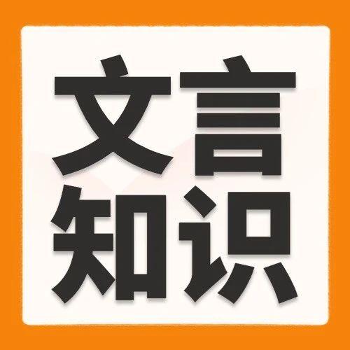 初中文言文原文+翻译大全,一篇文章全搞定!(建议收藏)