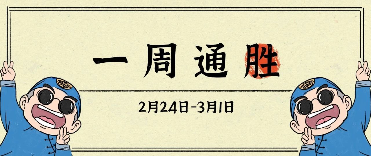 2月24日~3月1日大师亲批通胜龙抬头、文昌诞,农历二月华丽开局,愿一切步入正轨!