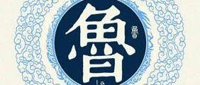 14、魯·慶父亂政與季氏將興