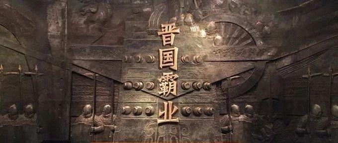 12、晉·獻公之驪姬干政(中)