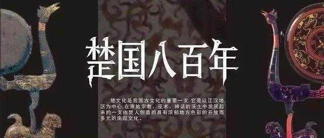 9、楚·武王自立为王称霸汉东