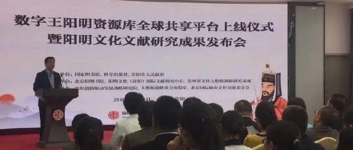 【媒体关注】数字王阳明资源库全球共享平台正式上线