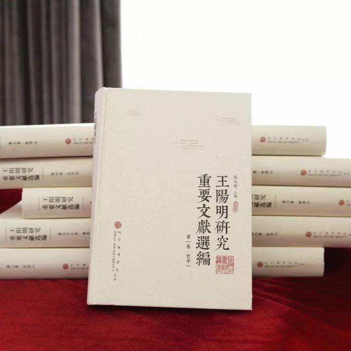 【学术动态】《王阳明研究重要文献选编》在筑首发收录2400余篇王阳明研究重要文献