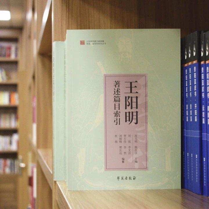 【学术动态】《王阳明著述篇目索引》在筑首发