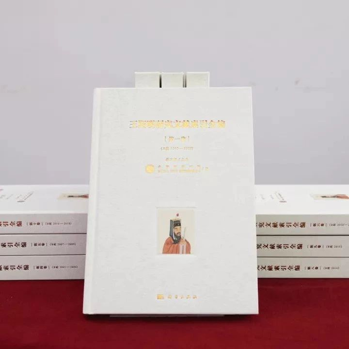 【学术动态】《王阳明研究文献索引全编》发布收录50000余条中、英、日、韩文献索引