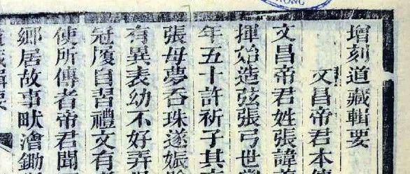 《文昌帝君本傳》