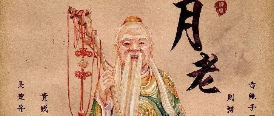《太上老君说月老仙师禳婚姻真经》