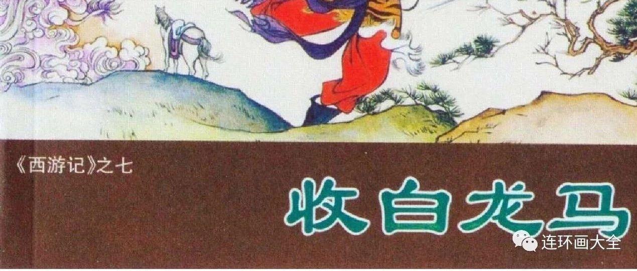 连环画7.收白龙马西游记系列