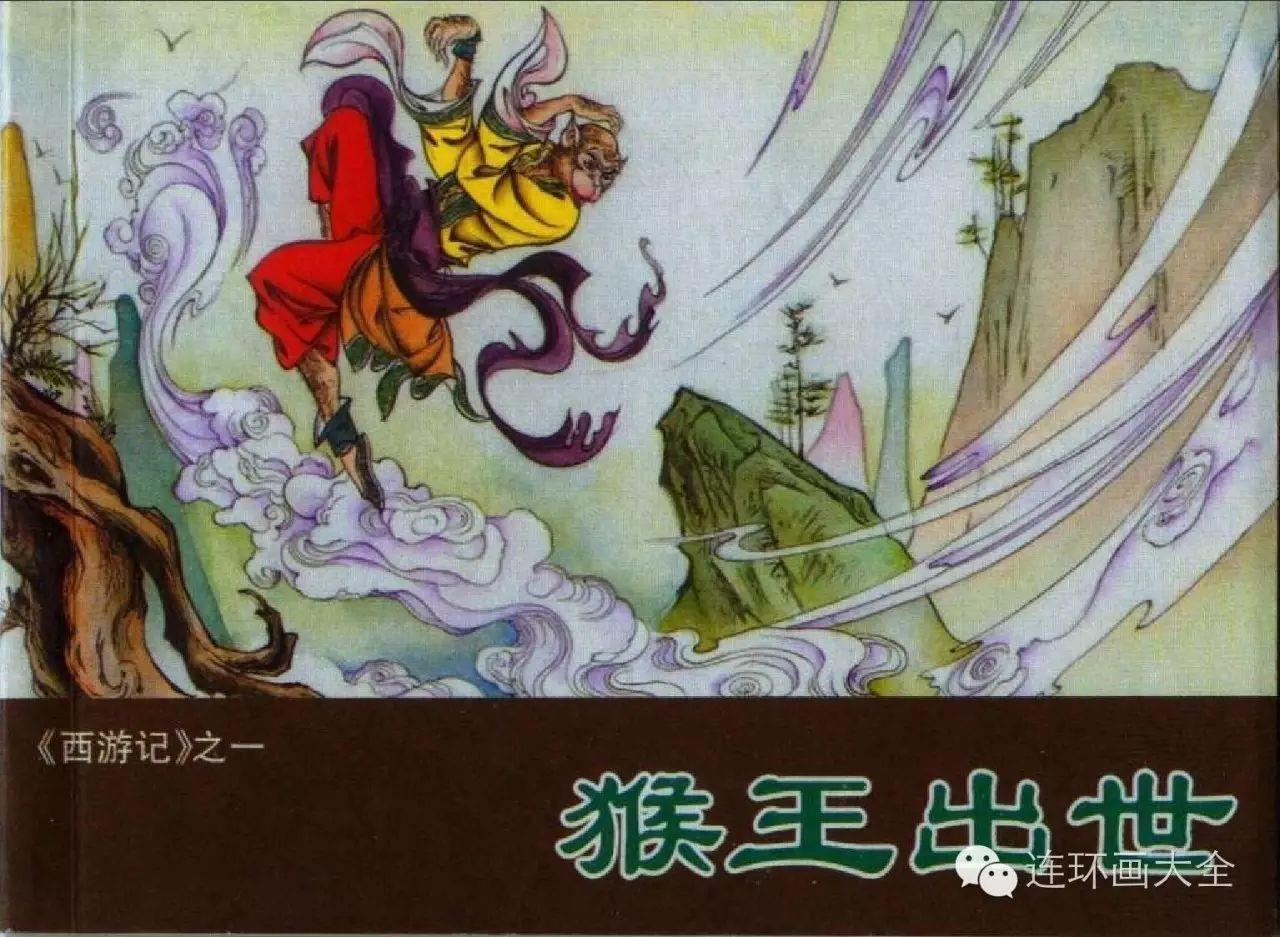 【1.猴王出世】西游记系列