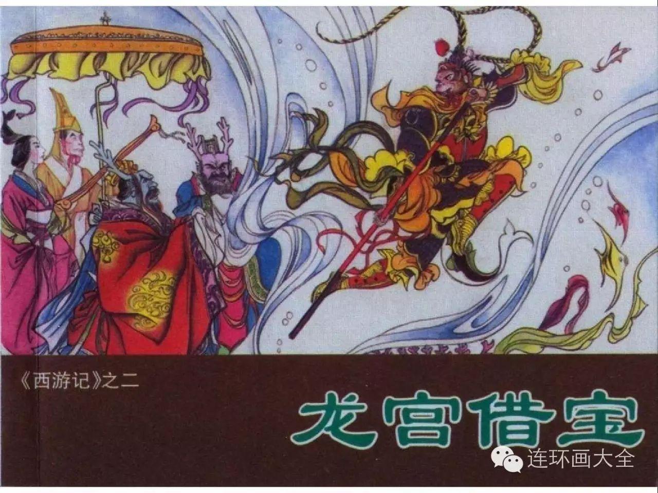 连环画[2.龙宫借宝]西游记系列