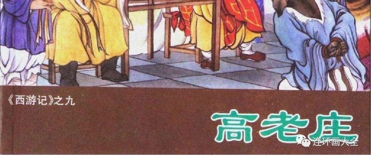 连环画9.高老庄西游记系列
