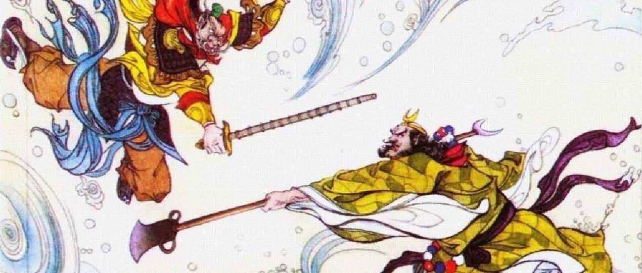 连环画17.黑水河西游记系列