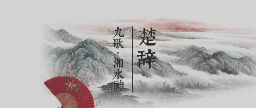 《楚辞·九歌》湘君与湘夫人的身份揭秘