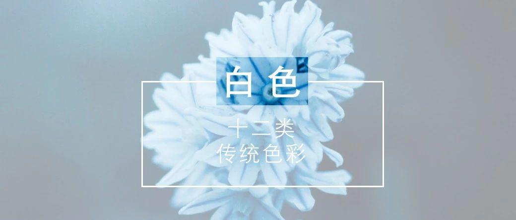 色彩诗情画意的传统中国色彩(一)白色