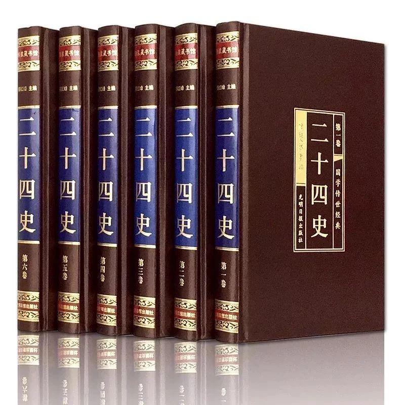 《二十四史》绸面精装珍藏版(共6册)