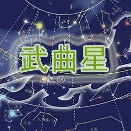 紫微斗数十四主星:武曲星研究