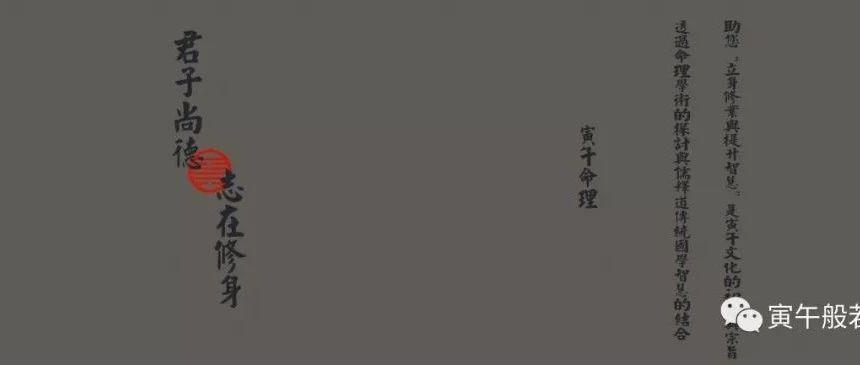 【寅午般若】命理探玄(一)孔子论命