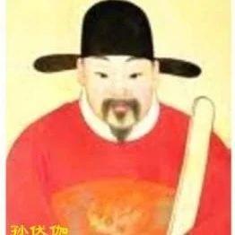 【人物春秋】讲说中国第一状元、清河人孙伏伽