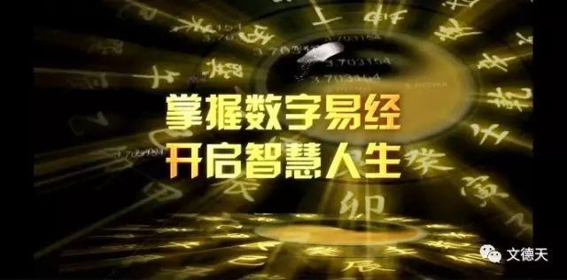 台湾天才命理老师深圳第二场数字易经公开课【4月4日】