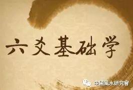 八卦六爻预测入门(基础知识)