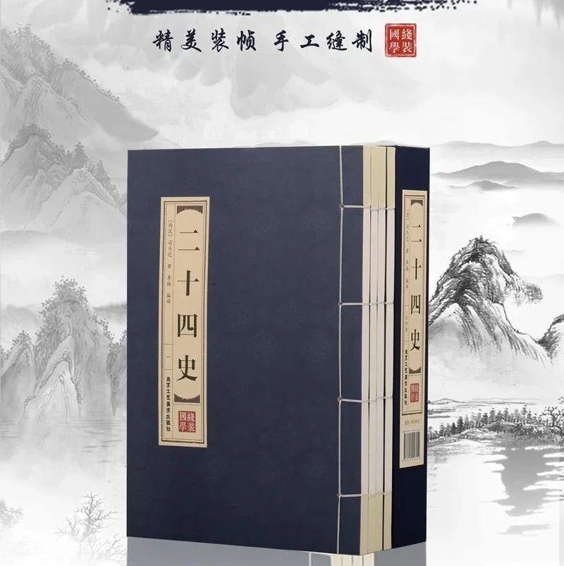 《二十四史》线装全4册