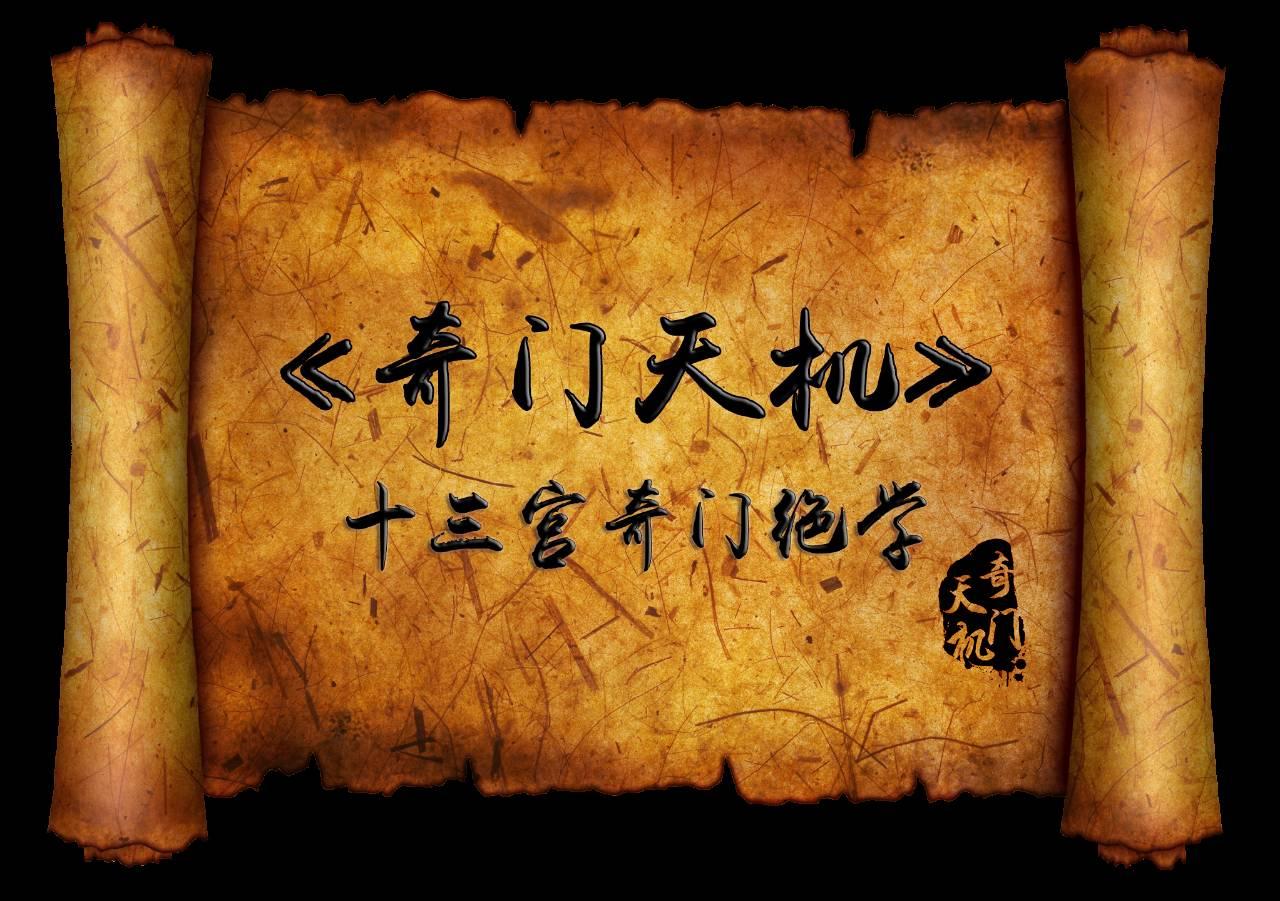 重要通知:奇门天道重大升级!!从9宫升级到传说中的13宫奇门,并融汇太乙神数、大六壬、紫微斗数等核心秘法为一体!